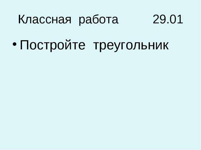 Классная работа 29.01 Постройте треугольник