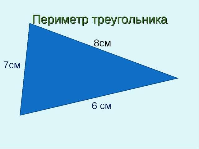 Периметр треугольника 7см 6 см 8см