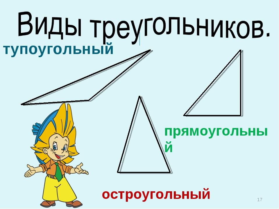тупоугольный остроугольный прямоугольный *
