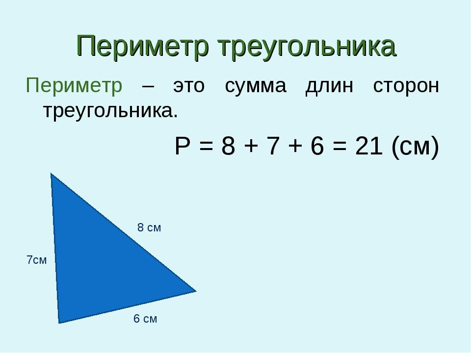 Периметр треугольника Периметр – это сумма длин сторон треугольника. Р = 8 +...