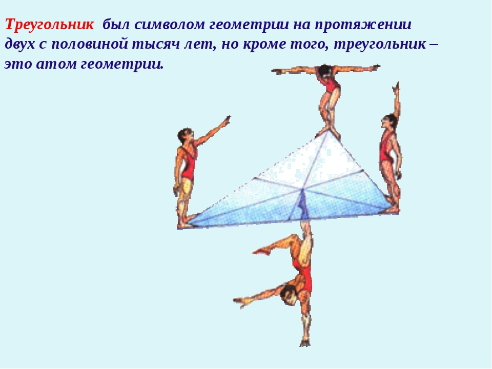 Треугольник был символом геометрии на протяжении двух с половиной тысяч лет,...