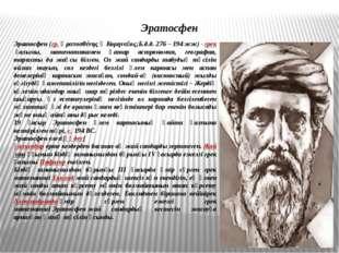 Эратосфен(гр.Ἐρατοσθένης ὁ Κυρηναῖος;Б.д.д. 276 – 194 жж) -грекғалымы, ма