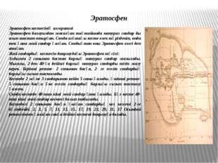 Эратосфен кестесінің алгоритмі Эратосфен балауыздан жасалған тақтайшада натур
