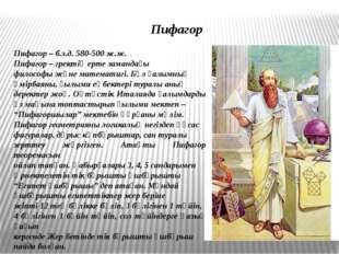 Пифагор Пифагор – б.з.д. 580-500 ж.ж. Пифагор – гректің ерте замандағы филосо