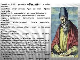 Евклид Евкилд – біздің эрамызға дейінге 330-275 жылдар шамасы. Евклидтің өмір