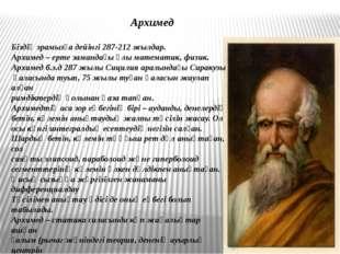 Архимед Біздің эрамызға дейінгі 287-212 жылдар. Архимед – ерте замандағы ұлы