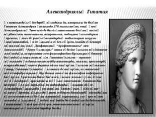 Александриялық Гипатия Өз заманындағы әйелдердің ақылдысы да, ажарлысы да бол