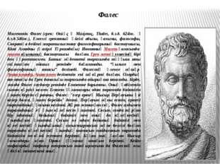 Фалес Милеттік Фалес(грек: Θαλῆς ὁ Μιλήσιος, Thales, б.з.д. 624ж. - б.з.д.5