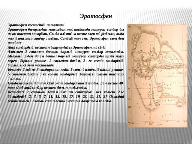 Эратосфен кестесінің алгоритмі Эратосфен балауыздан жасалған тақтайшада натур...