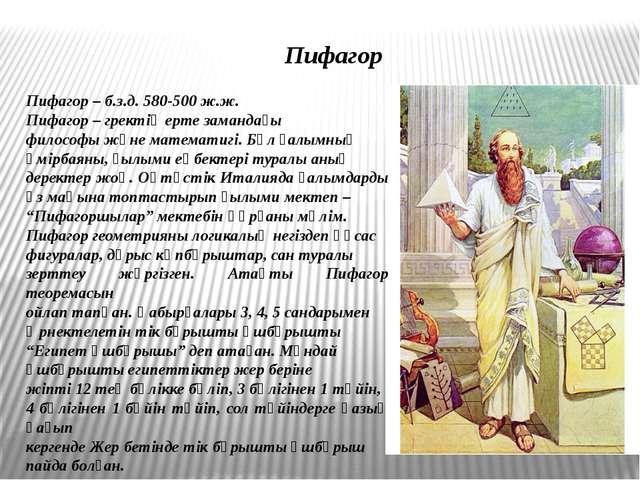 Пифагор Пифагор – б.з.д. 580-500 ж.ж. Пифагор – гректің ерте замандағы филосо...