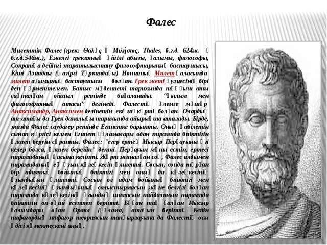 Фалес Милеттік Фалес(грек: Θαλῆς ὁ Μιλήσιος, Thales, б.з.д. 624ж. - б.з.д.5...