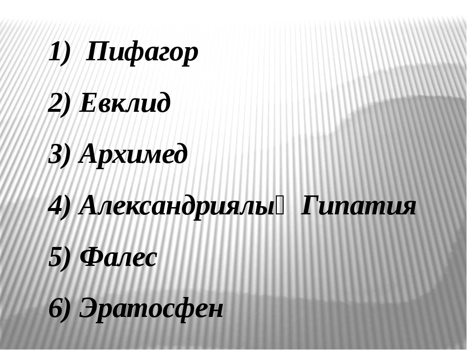 Пифагор Евклид Архимед Александриялық Гипатия Фалес Эратосфен