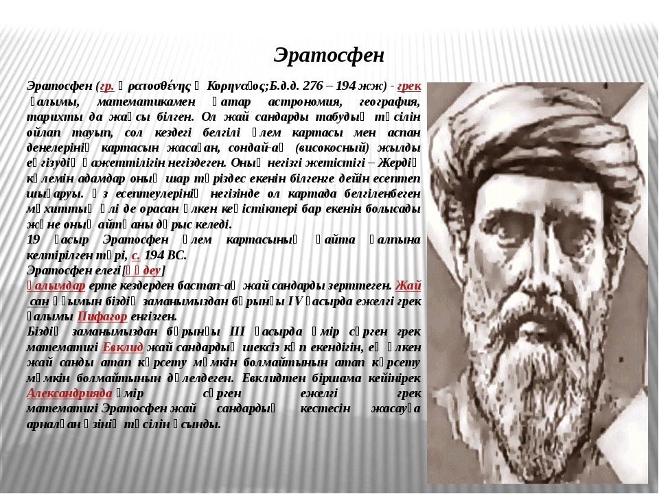 Эратосфен(гр.Ἐρατοσθένης ὁ Κυρηναῖος;Б.д.д. 276 – 194 жж) -грекғалымы, ма...