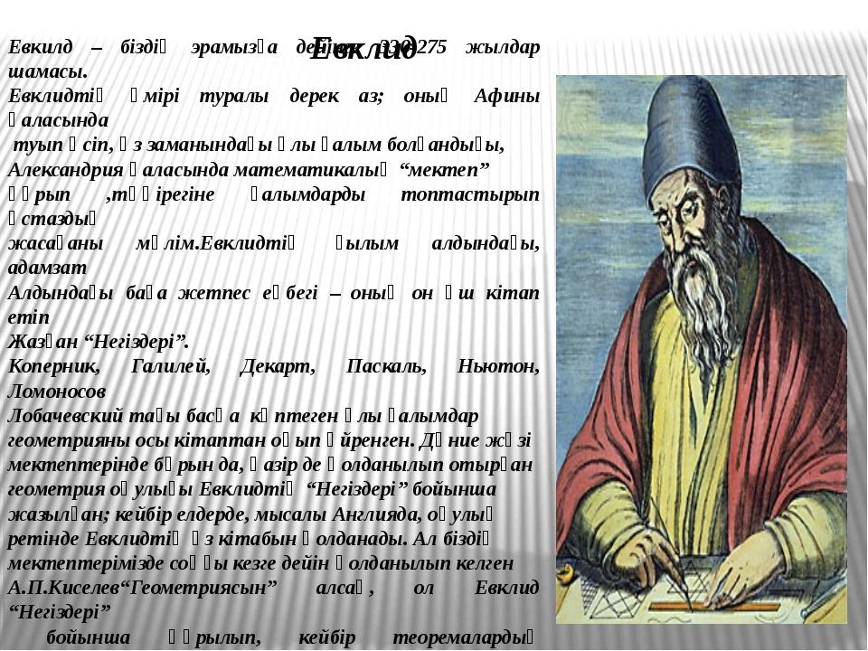 Евклид Евкилд – біздің эрамызға дейінге 330-275 жылдар шамасы. Евклидтің өмір...
