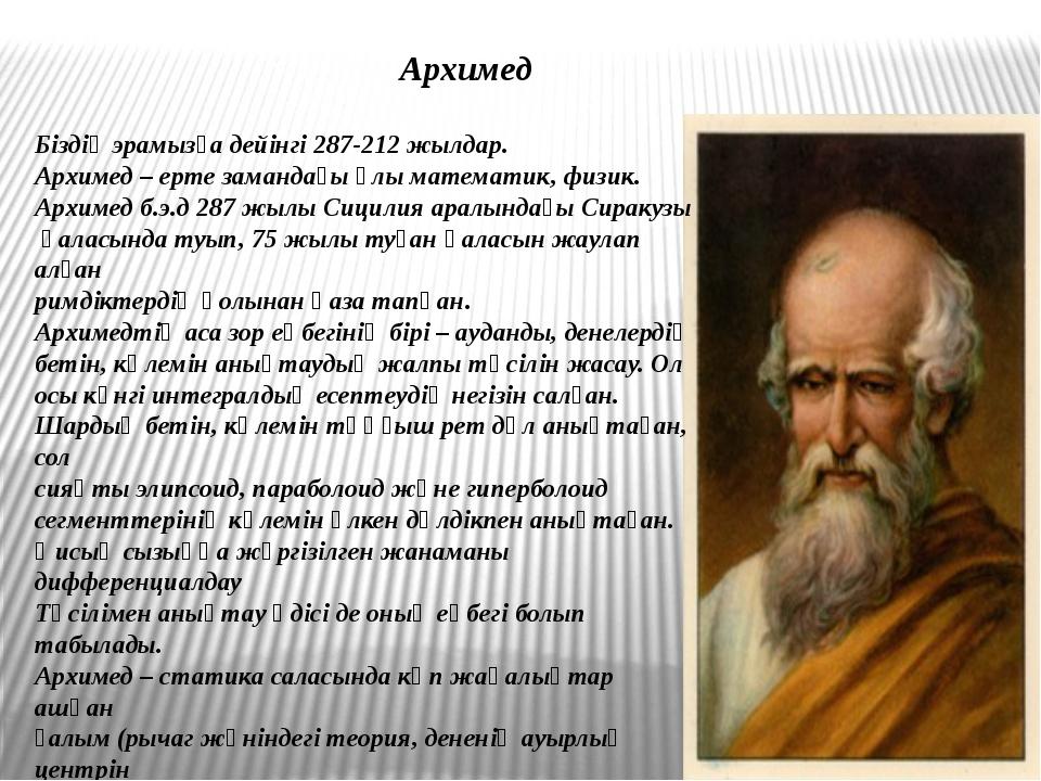 Архимед Біздің эрамызға дейінгі 287-212 жылдар. Архимед – ерте замандағы ұлы...