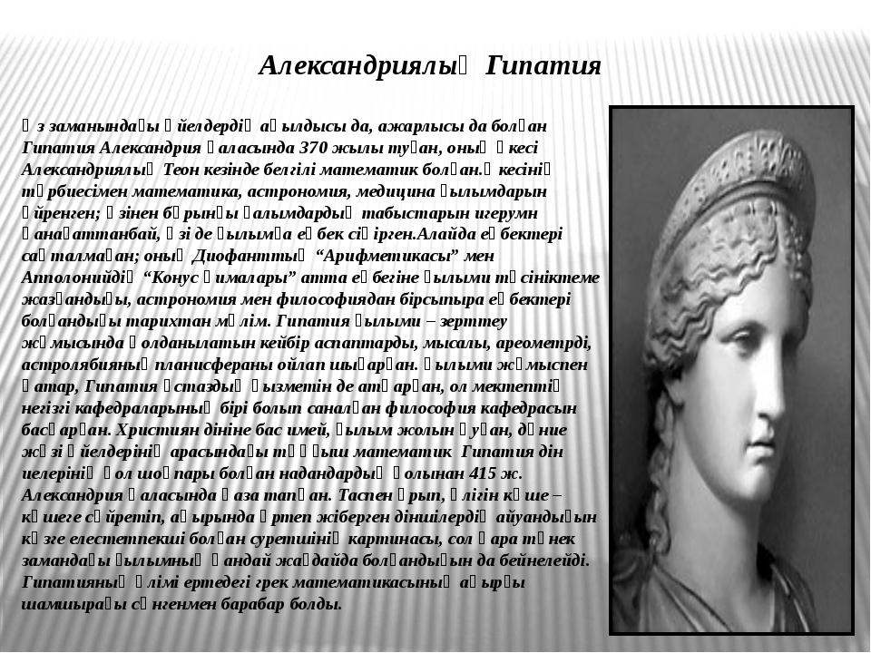 Александриялық Гипатия Өз заманындағы әйелдердің ақылдысы да, ажарлысы да бол...