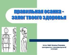 Автор: Файт Наталья Петровна, преподаватель I квалификационной категории