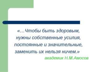 «…Чтобы быть здоровым, нужны собственные усилия, постоянные и значительные, з