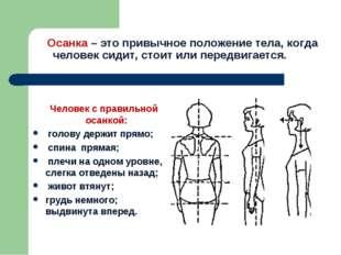 Осанка – это привычное положение тела, когда человек сидит, стоит или передв