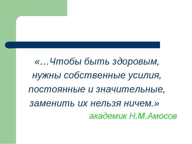 «…Чтобы быть здоровым, нужны собственные усилия, постоянные и значительные, з...