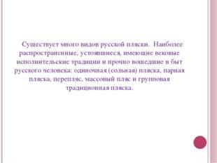 Существует много видов русской пляски. Наиболее распространенные, устоявшиес