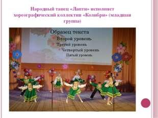 Народный танец «Лапти» исполняет хореографический коллектив «Колибри» (младша