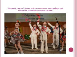 Народный танец «Чубатые ребяты» исполняет хореографический коллектив «Колибри