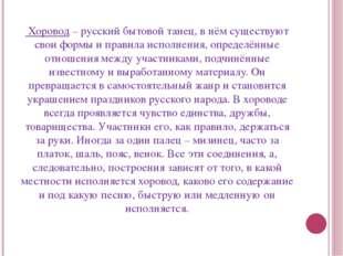 Хоровод – русский бытовой танец, в нём существуют свои формы и правила испол