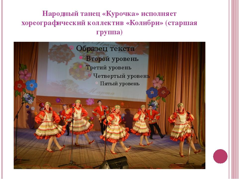 Народный танец «Курочка» исполняет хореографический коллектив «Колибри» (стар...