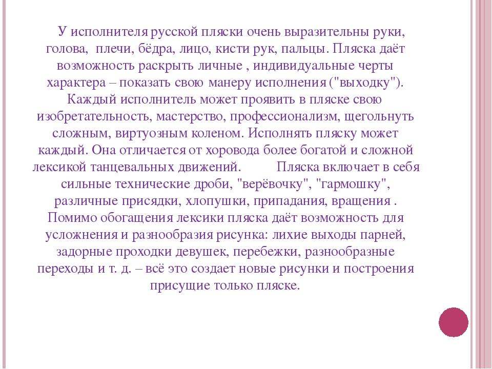 У исполнителя русской пляски очень выразительны руки, голова, плечи, бёдра,...