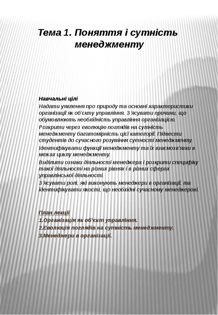 Тема 1. Поняття і сутність менеджменту Навчальні цілі Надати уявлення про при...