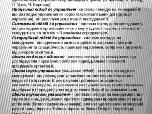 Термінологічний словник Адміністративна школа управління (класична теорія орг