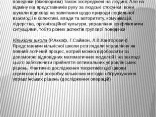 Школа організаційної поведінки (К.Арджиріс, Р.Лайкерт, Ф.Герцберг). Досліджен