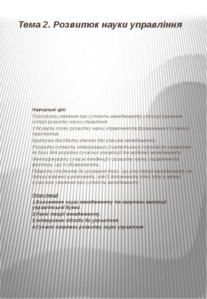 Тема 2. Розвиток науки управління  Навчальні цілі Поглибити уявлення про сут...
