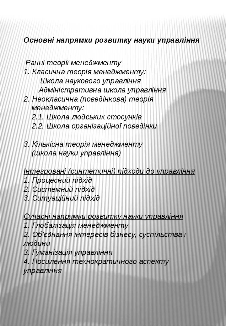 Ранні теорії менеджменту 1. Класична теорія менеджменту: Школа наукового упр...