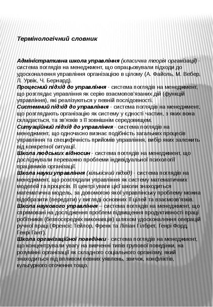 Термінологічний словник Адміністративна школа управління (класична теорія орг...