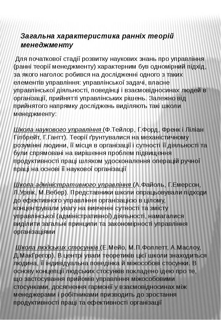 Для початкової стадії розвитку наукових знань про управління (ранні теорії м...