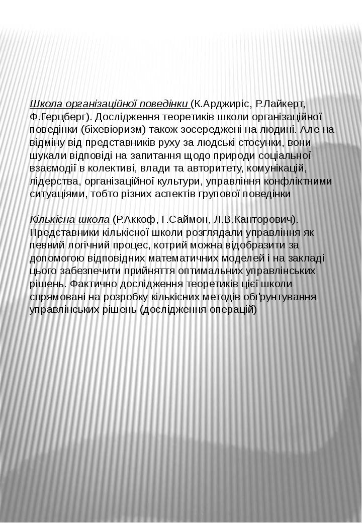Школа організаційної поведінки (К.Арджиріс, Р.Лайкерт, Ф.Герцберг). Досліджен...