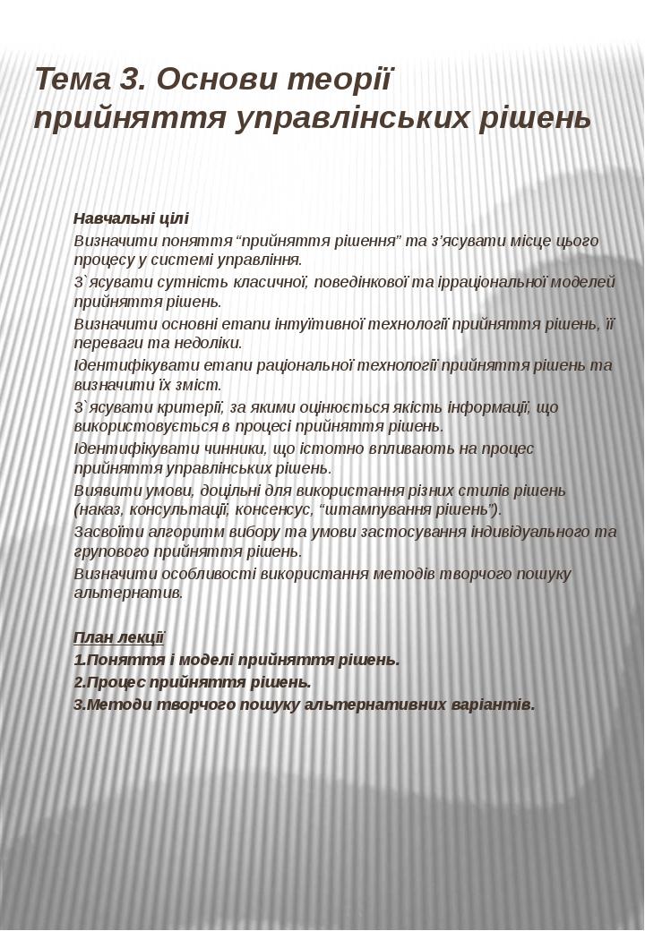 Тема 3. Основи теорії прийняття управлінських рішень Навчальні цілі Визначити...