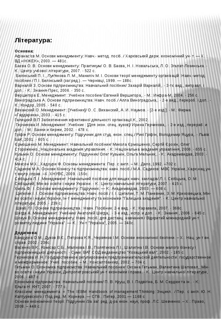 Література:  Основна: Афанас'єв М. Основи менеджменту: Навч.- метод. посіб....