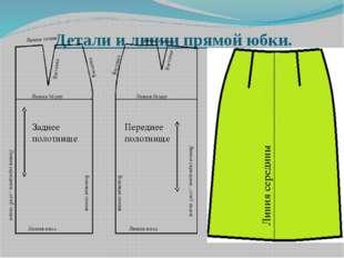 Детали и линии прямой юбки. Линия середины , сгиб ткани Линия середины , сгиб