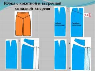 Юбка с кокеткой и встречной складкой спереди 2 3 Переднее полотнище Заднее по