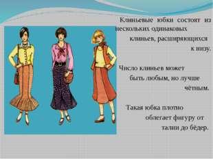 Клиньевые юбки состоят из нескольких одинаковых клиньев, расширяющихся к низ