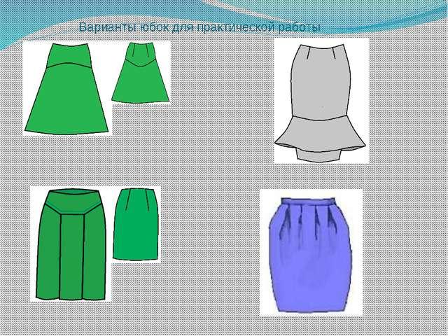 Варианты юбок для практической работы