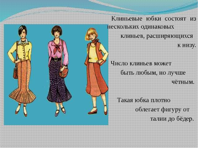Клиньевые юбки состоят из нескольких одинаковых клиньев, расширяющихся к низ...