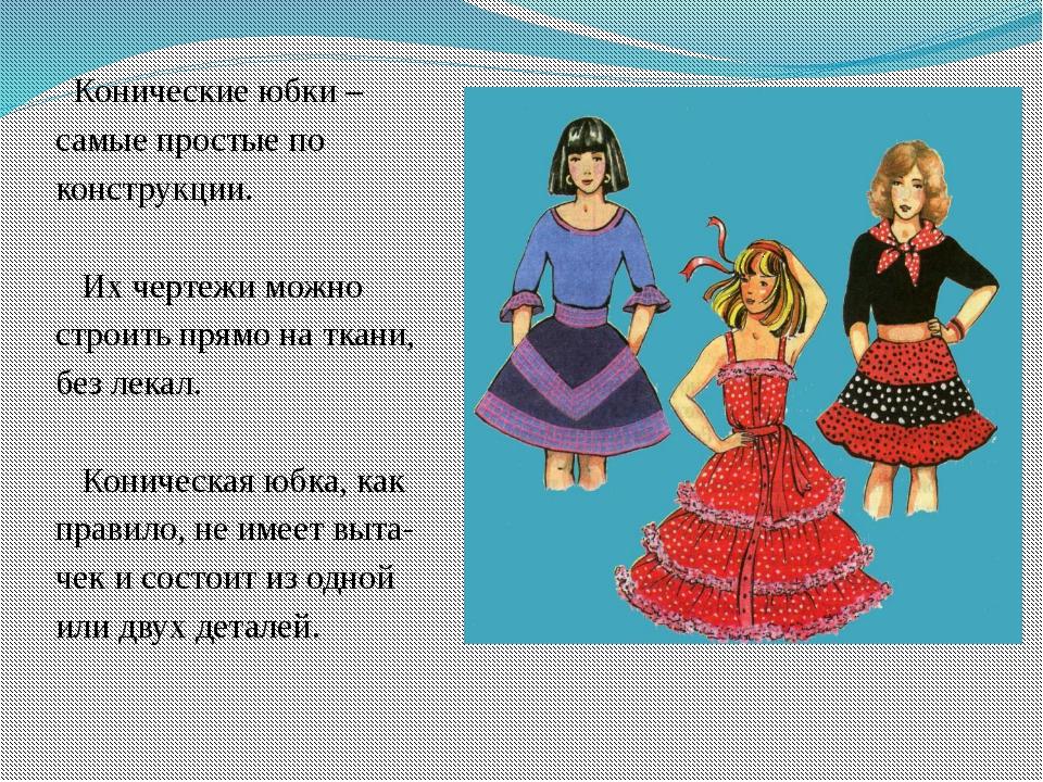 Конические юбки – самые простые по конструкции. Их чертежи можно строить пря...