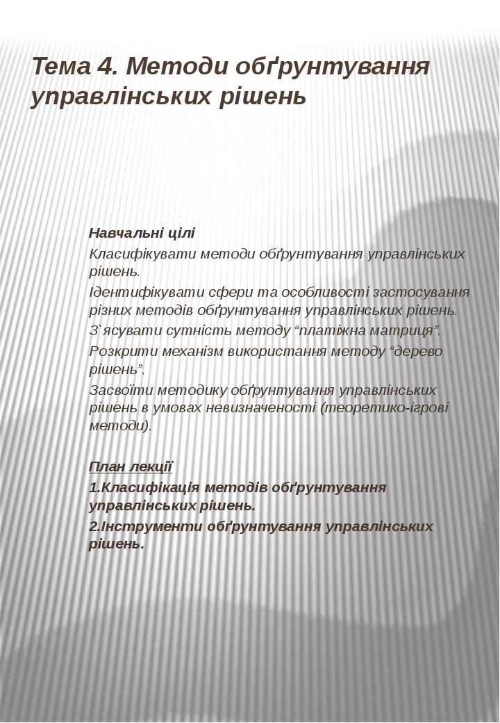 Тема 4. Методи обґрунтування управлінських рішень Навчальні цілі Класифікуват...