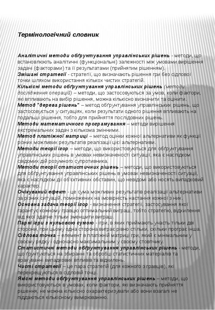 Термінологічний словник Аналітичні методи обґрунтування управлінських рішень...