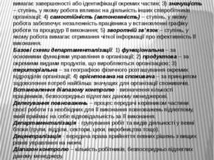 Термінологічний словник Базові параметри робіт (за Р. Хекманом): 1) сполученн