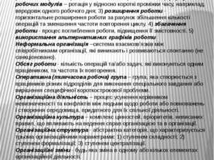 Методи перепроектування робіт: 1) ротація робіт – переміщення працівників чер